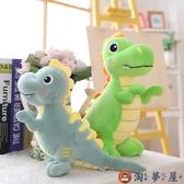 恐龍公仔毛絨玩具娃娃仿真玩偶兒童抱枕【淘夢屋】