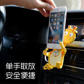 車載手機支架卡扣式卡通導航支撐架出風口多功能創意汽車用手機座【艾琦家居】
