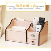 紙巾盒木質抽紙筒歐式多功能家用客廳簡約茶幾桌面遙控器餐廳收納