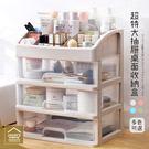 特大三層抽屜式桌面收納盒 分層分格飾品化...