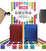 行李箱 梵希朵 24+28吋 兩件組(可混色,需備註) 旅行箱 登機箱 硬殼行李箱 ABS 出國 旅遊【VENCEDOR】