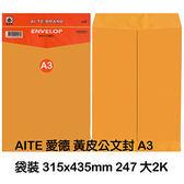 AITE 愛德牌 袋裝A3黃皮公文袋/信封袋 NO.A247 315x435mm