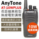 AnyTone AT-10WPLUS 長...