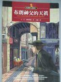 【書寶二手書T5/一般小說_HTB】布朗神父的天真_GK卻斯特頓