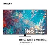 【南紡購物中心】SAMSUNG三星 55吋 Neo QLED 4K 量子電視 QN85A QA55QN85AAWXZW