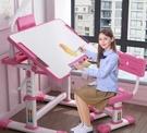 兒童書桌 寫字桌椅套裝學習桌家用書桌椅子可升降簡約小孩小學生課桌椅【快速出貨八折下殺】