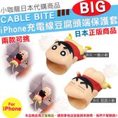 現貨 日本代購 Cable Bite BIG 蠟筆小新 大嘴巴 豆腐頭 iPhone 傳輸線 充電線 小新 屁屁小新 保護套