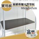 【品樂生活】層架專用木質墊板60x45CM-1入