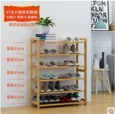 簡易楠竹組裝現代防塵經濟型置物架子【67長六層鞋架】