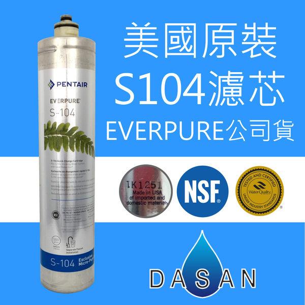S104 S-104 Pentair Everpure濾心 美國原裝 QL3-S104濾心 保固30日 有雷射標籤 公司貨 另售 H104