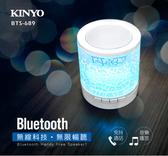 新竹【超人3C】KINYO BTS-689 藍牙喇叭 裂紋噴漆設計、酷炫有型 亦可當情境燈使用 無線藍牙技術