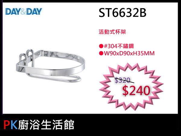 ❤PK廚浴生活館 實體店面❤DAY&DAY 日日 不鏽鋼衛浴配件 ST6632B 活動式杯架