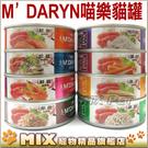 ◆MIX米克斯◆M'DARYN....