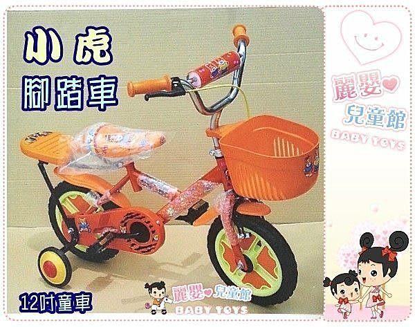 麗嬰兒童玩具館~台製-動物系列/可愛小老虎12吋避震腳踏車/三輪車發泡輪--豪華全配.