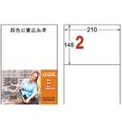 【滿500現折100】龍德電腦標籤紙 2格 LD-804-W-A (白色) 105張 列印標籤 三用標籤