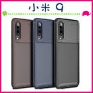 Xiaomi 小米9 mi9 甲殼蟲背蓋 矽膠手機殼 類碳纖維保護殼 全包邊手機套 防指紋保護套 TPU軟殼
