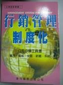 【書寶二手書T1/大學商學_JMP】行銷管理制度化_李立群