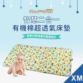 【韓國GIO Pillow】智慧二合一有機棉超透氣嬰兒床墊 床套可拆卸 水洗防蟎【XM號 70x120cm】