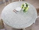 桌墊 加厚PVC圓形軟質玻璃桌墊透明防水餐桌布臺布水晶板茶幾桌墊定制【快速出貨八折搶購】