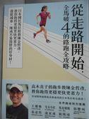 【書寶二手書T2/體育_LIB】從走路開始全馬破4的路跑全攻略_金哲彥