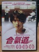 挖寶二手片-G05-039-正版DVD*日片【合氣道】-加藤晴彥*友阪理惠