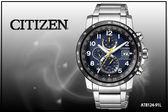 【時間道】[CITIZEN。星辰]帥性三眼數字刻度顯示腕錶/藍面黑框鋼帶(AT8124-91L)免運費