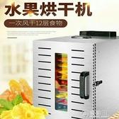 商用臘腸寵物零食水果烘幹機家用食品果蔬溶豆果茶芒果紅薯幹12層 電購3C