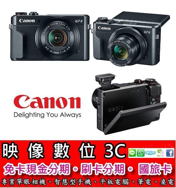 《映像數位》CANON PowerShot G7 X Mark II 1.8大光圈類單眼 [學生免卡分期] 【全新平輸貨】C