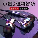 高音質耳機通用OPPO華為vivo蘋果小米入耳式有線游戲吃雞耳麥耳塞