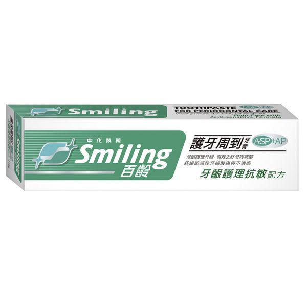 百齡護牙周到牙膏110g
