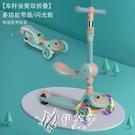 滑板車兒童2-6-8歲以上三合一可坐可騎滑寶寶踏板單腳滑滑溜YYS 【快速出貨】