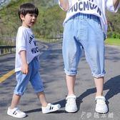 男童七分褲夏季新款韓版寶寶中褲薄款小童褲子潮兒童牛仔短褲 伊鞋本鋪