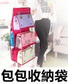 矮胖老闆 包包收納袋 雙面6大格 包包收納格 收納格 衣櫃收納掛袋 透明懸掛式包 防塵包袋【A48】