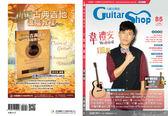 小叮噹的店- 010926 吉他教材/吉他月刊.六弦百貨店第85輯.
