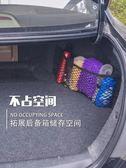 后備箱收納汽車魔術貼網兜車載尾箱儲物網車用置物袋固定車內用品【全館免運】