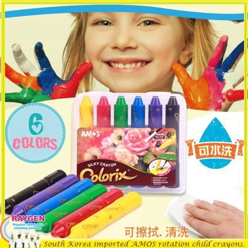 玩具 六色 韓國 AMOS 旋轉 蠟筆 畫畫 寶寶 可水洗 安全無毒