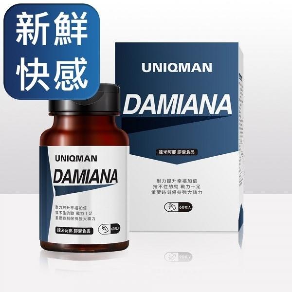 達米阿那膠囊食品(60粒/瓶)【UNIQMAN】