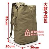 登山包 雙肩包戶外旅行水桶背包帆布登山運動男ins超火個性大容量行李包 3色