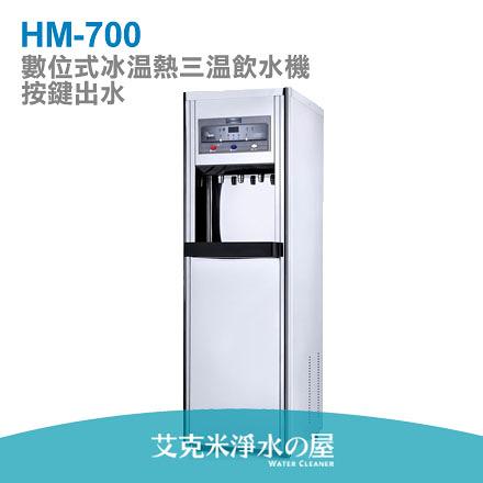 HAOHSING豪星牌HM-700 / HM700數位式冰溫熱三溫飲水機-按鍵出水~免費安裝