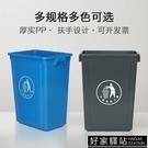 無蓋長方形大垃圾桶大號家用廚房戶外分類商用垃圾箱窄學校幼兒園 -好家驛站