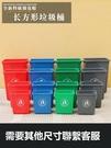 垃圾桶 無蓋長方形大垃圾桶大號家用廚房戶外分類商用垃圾箱學校大容量【八折搶購】