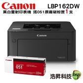 【搭CRG-051原廠碳粉匣 一支】Canon imageCLASS LBP162dw 黑白雷射印表機