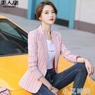 小西裝外套女士2020春秋新款韓版英倫風百搭休閒格子粉色短款西服 小艾新品