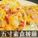 美食饗宴-五吋素食披薩【喜愛屋】