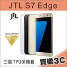 JTL Samsung Galaxy S7 Edge 好彈軟性 TPU保護殼,輕量透明、超抗刮、透明 TPU軟殼 三星