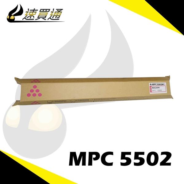 【速買通】RICOH MPC5502/MPC5002 紅 相容影印機碳粉匣