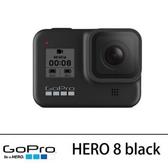 贈原廠電池~2/29止 Gopro HERO8 Black 運動攝影機【24H快速出貨】極限運動 防水 觸控 台閩原廠公司貨