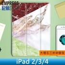 【妃航】拼接/撞色 iPad 2/3/4...
