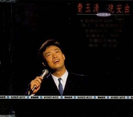 費玉清 晚安曲 CD  (購潮8) 045099781720