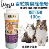 *King*BaeLi百粒-爽身除蚤粉 美國有機資材認證(OMRI) 100g/罐 犬貓適用